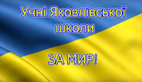 Учні Яковлівської школи зняли патріотичне відео